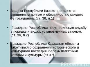 Защита Республики Казахстан является священным долгом и обязанностью каждого ее