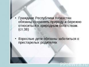 Граждане Республики Казахстан обязаны сохранять природу и бережно относиться к п
