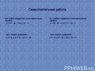 Самостоятельная работа №7. Найти координаты точек пересечения парабол: у = 3х2 –