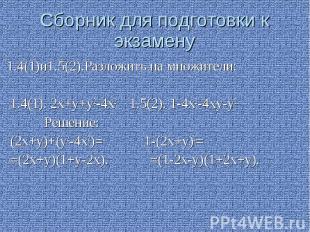 Сборник для подготовки к экзамену 1.4(1)и1.5(2).Разложить на множители: 1.4(1).