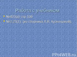Работа с учебником №433(а) стр.106 №2.23(1). (из сборника Л.В. Кузнецовой).