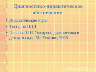 Диагностико-дидактическое обеспечение Дидактические игры Тесты по ПДД Павлова Н.