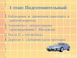 1 этап: Подготовительный 1. Наблюдение за движением транспорта и работой водител