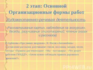 2 этап: Основной Организационные формы работ Художественно-речевая деятельность