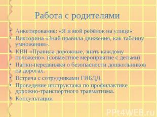 Работа с родителями Анкетирование: «Я и мой ребёнок на улице» Викторина «Знай пр
