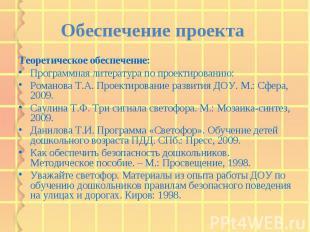 Обеспечение проекта Теоретическое обеспечение: Программная литература по проекти