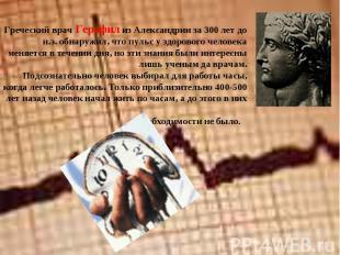 Греческий врач Герофил из Александрии за 300 лет до н.э. обнаружил, что пульс у