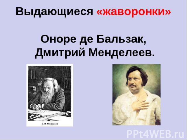 Выдающиеся «жаворонки» Оноре де Бальзак, Дмитрий Менделеев.