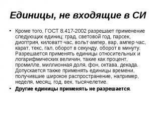 Единицы, не входящие в СИ Кроме того, ГОСТ 8.417-2002 разрешает применение следу