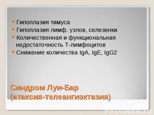 Синдром Луи-Бар (атаксия-телеангиэктазия) Гипоплазия тимуса Гипоплазия лимф. узл