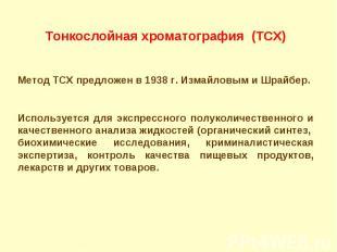 Тонкослойная хроматография (ТСХ) Метод ТСХ предложен в 1938 г. Измайловым и Шрай