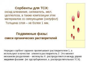 Сорбенты для ТСХ: оксид алюминия, силикагель, мел, целлюлоза, а также композиции