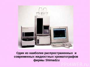 Один из наиболее распространенных и современных жидкостных хроматографов фирмы S