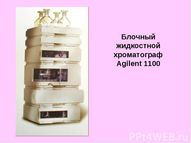 Блочный жидкостной хроматограф Agilent 1100