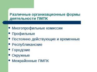 Различные организационные формы деятельности ПМПК Многопрофильные комиссии Профи