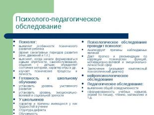 Психолого-педагогическое обследование Психолог: выявляет особенности психическог