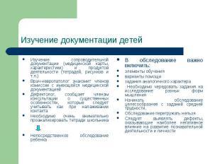 Изучение документации детей Изучение сопроводительной документации (медицинской