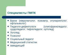 Специалисты ПМПК Врачи (невропатолог, психиатр, отоларинголог, офтальмолог) Педа