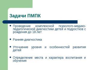 Задачи ПМПК Проведение комплексной психолого-медико-педагогической диагностики д