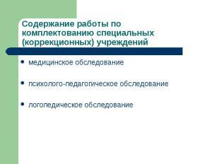 Содержание работы по комплектованию специальных (коррекционных) учреждений медиц