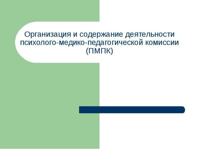 Организация и содержание деятельности психолого-медико-педагогической комиссии (ПМПК)