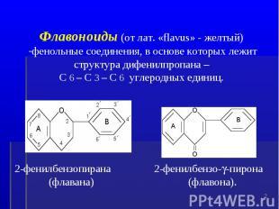 Флавоноиды (от лат. «flavus» - желтый) фенольные соединения, в основе которых ле