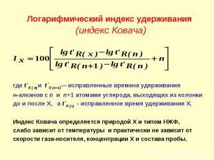 Логарифмический индекс удерживания (индекс Ковача) где t`R ( n) и t`R (n+1)— исп