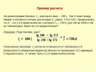 На хроматограмме бензина t`R некоторого пика - 189 с. Пик Х лежит между пиками н