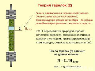 Теория тарелок (2) ВЭТТ определяется природой сорбата, качеством сорбента, спосо
