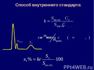 Способ внутреннего стандарта S вн.ст. S x