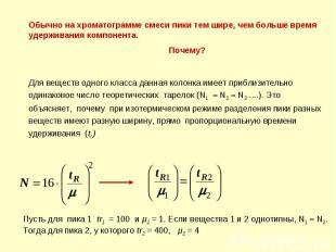Для веществ одного класса данная колонка имеет приблизительно одинаковое число т