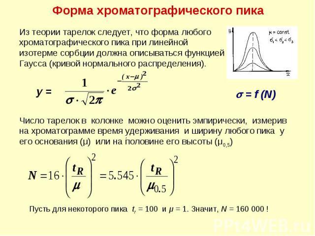 Число тарелок в колонке можно оценить эмпирически, измерив на хроматограмме время удерживания и ширину любого пика у его основания (μ) или на половине его высоты (μ0,5) Из теории тарелок следует, что форма любого хроматографического пика при линейно…