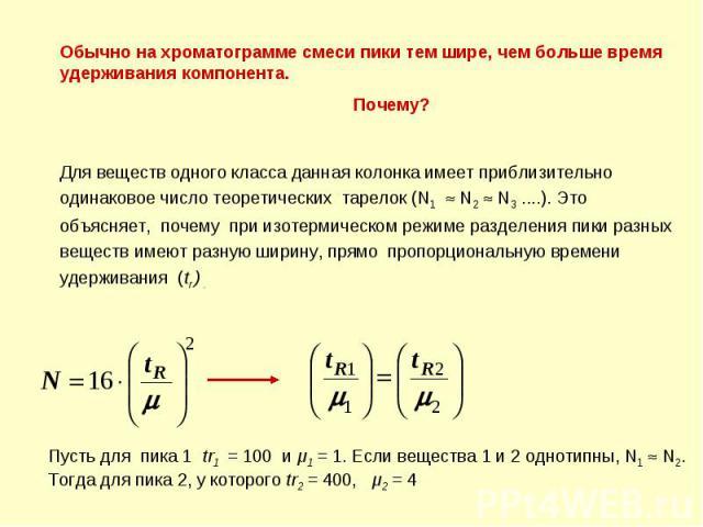 Для веществ одного класса данная колонка имеет приблизительно одинаковое число теоретических тарелок (N1 N2 N3 ....). Это объясняет, почему при изотермическом режиме разделения пики разных веществ имеют разную ширину, прямо пропорциональную времени …