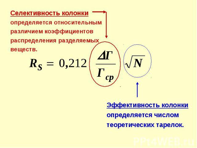 Эффективность колонки определяется числом теоретических тарелок. Селективность колонки определяется относительным различием коэффициентов распределения разделяемых веществ.