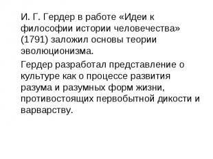 И. Г. Гердер в работе «Идеи к философии истории человечества» (1791) заложил осн