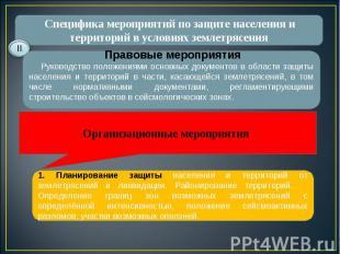Специфика мероприятий по защите населения и территорий в условиях землетрясения