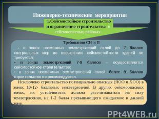 Инженерно-технические мероприятия Требования СН и П - в зонах возможных землетря