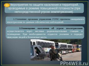 Мероприятия по защите населения и территорий, проводимые в режиме повышенной гот