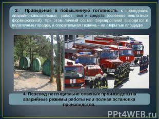 3. Приведение в повышенную готовность к проведению аварийно-спасательных работ с