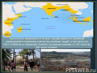 Высота волн превышала 15 метров. Цунами привело к огромным разрушениям и огромно