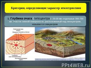 Критерии, определяющие характер землетрясения 1. Глубина очага (гипоцентра) - 20