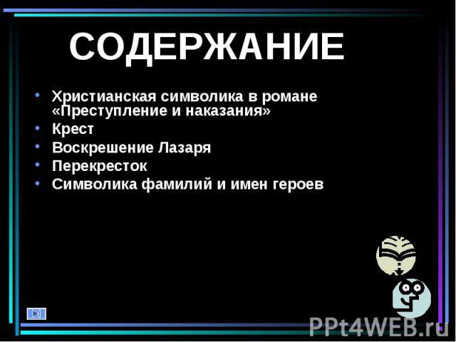 """Презентация на тему """"Христианская символика в романе ...  Христианская Символика Крест"""