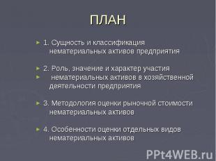 ПЛАН 1. Сущность и классификация нематериальных активов предприятия 2. Роль, зна