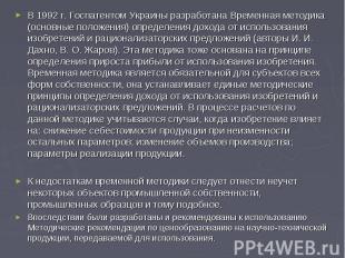 В 1992 г. Госпатентом Украины разработана Временная методика (основные положения