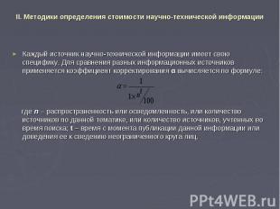 II. Методики определения стоимости научно-технической информации Каждый источник