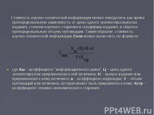 Стоимость научно-технической информации можно определить как прямо пропорциональ
