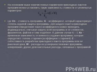На основании выше перечисленных параметров прикладных пакетов программ можно уст