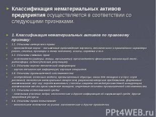 Классификация нематериальных активов предприятия осуществляется в соответствии с