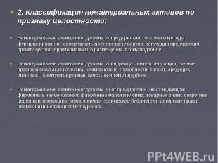 2. Классификация нематериальных активов по признаку целостности: Нематериальные