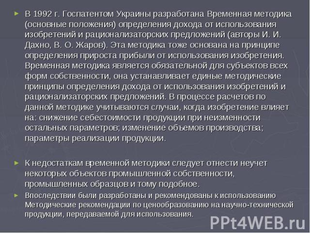 В 1992 г. Госпатентом Украины разработана Временная методика (основные положения) определения дохода от использования изобретений и рационализаторских предложений (авторы И. И. Дахно, В. О. Жаров). Эта методика тоже основана на принципе определения …